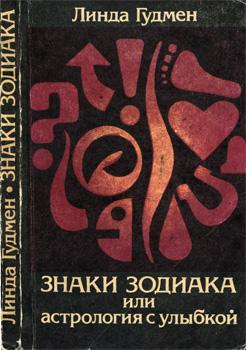 goroskop-seksualniy-lindi-gudman